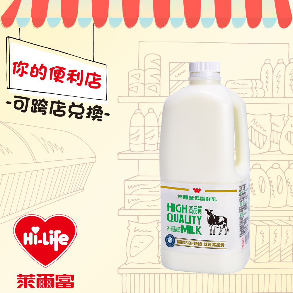 【全台多點】萊爾富Hi Caf'e-林鳳營低脂1/2加崙鮮乳