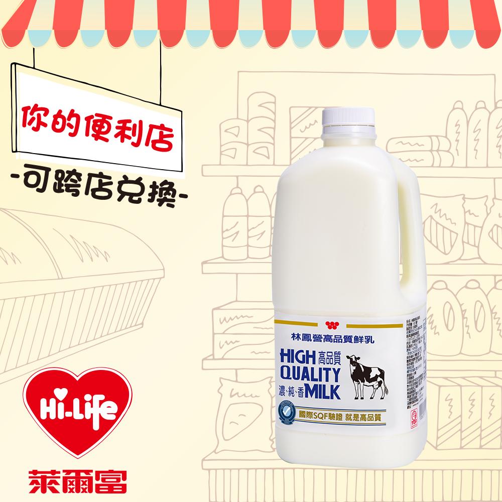 【全台多點】萊爾富Hi Caf'e-林鳳營全脂1/2加崙鮮乳