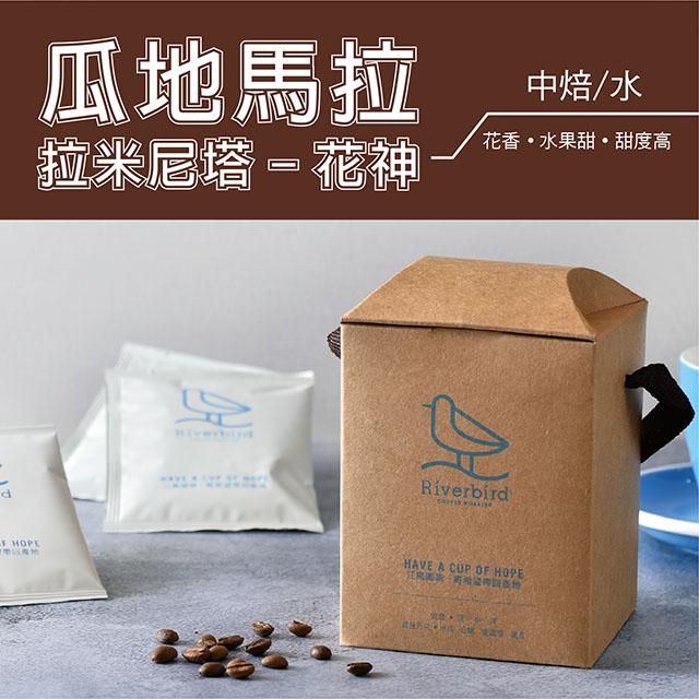 【江鳥咖啡 RiverBird】瓜地馬拉 拉米尼塔-花神 濾掛式咖啡 (10入*1盒)