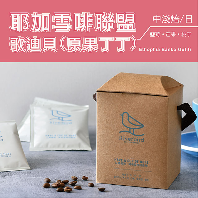 【江鳥咖啡 RiverBird】耶加雪啡聯盟 歌迪貝果丁丁 濾掛式咖啡 (10入*1盒)