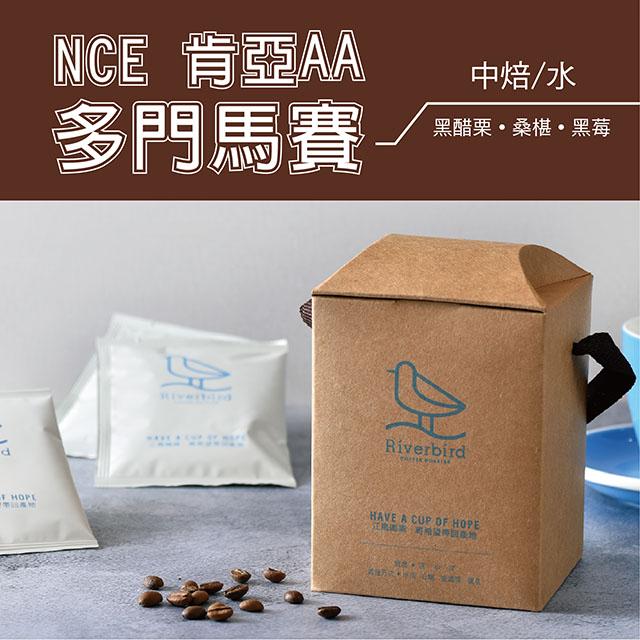 【江鳥咖啡 RiverBird】NCE 肯亞AA 多門馬賽 濾掛式咖啡 (10入*1盒)