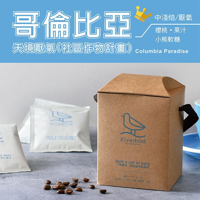 【江鳥咖啡 RiverBird】哥倫比亞- 天境厭氧 社區作物計畫 濾掛式咖啡 (10入*1盒)