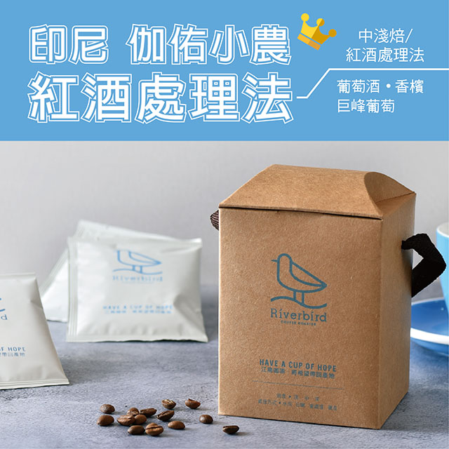 【江鳥咖啡 RiverBird】印尼 伽佑小農 紅酒處理法 濾掛式咖啡 (10入*1盒)
