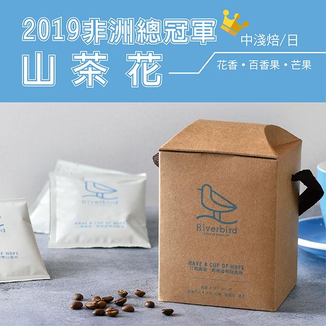 【江鳥咖啡 RiverBird】2019 非洲總冠軍 山茶花  濾掛式咖啡 (10入*1盒)