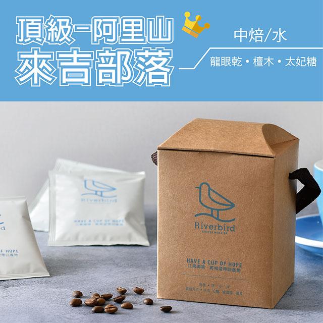 【江鳥咖啡 RiverBird】頂級阿里山來吉部落 濾掛式咖啡 (10入*1盒)