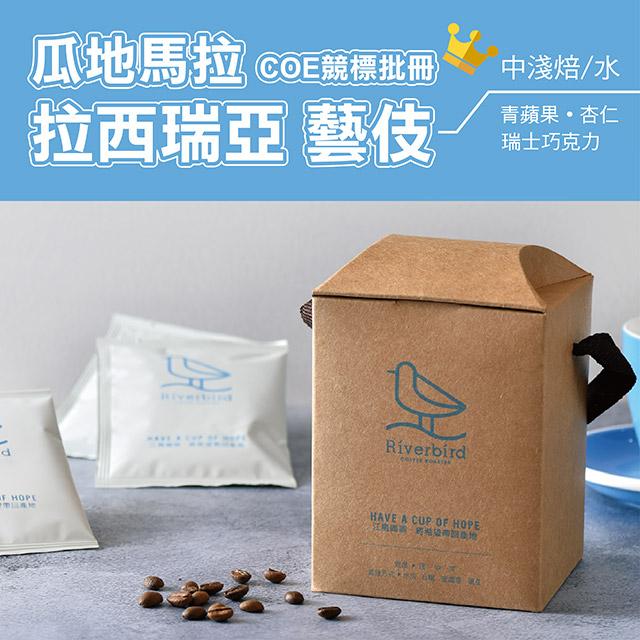 【江鳥咖啡 RiverBird】瓜地馬拉 COE競標批冊 拉西瑞亞 藝伎 濾掛式咖啡(10入*1盒)