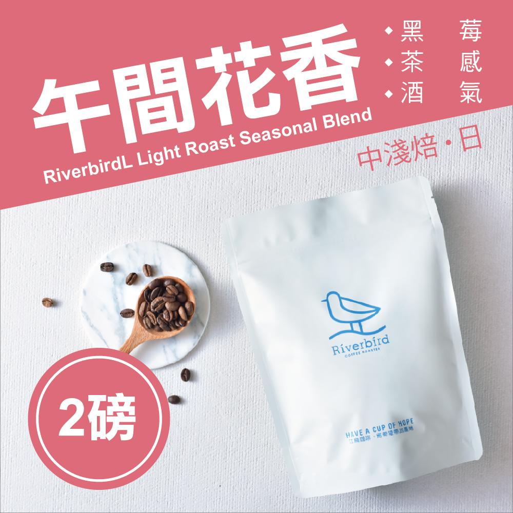 【江鳥咖啡 RiverBird】花香鳳凰 兩磅