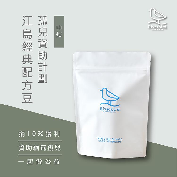 【江鳥咖啡 RiverBird】緬甸孤兒資助計劃 兩磅