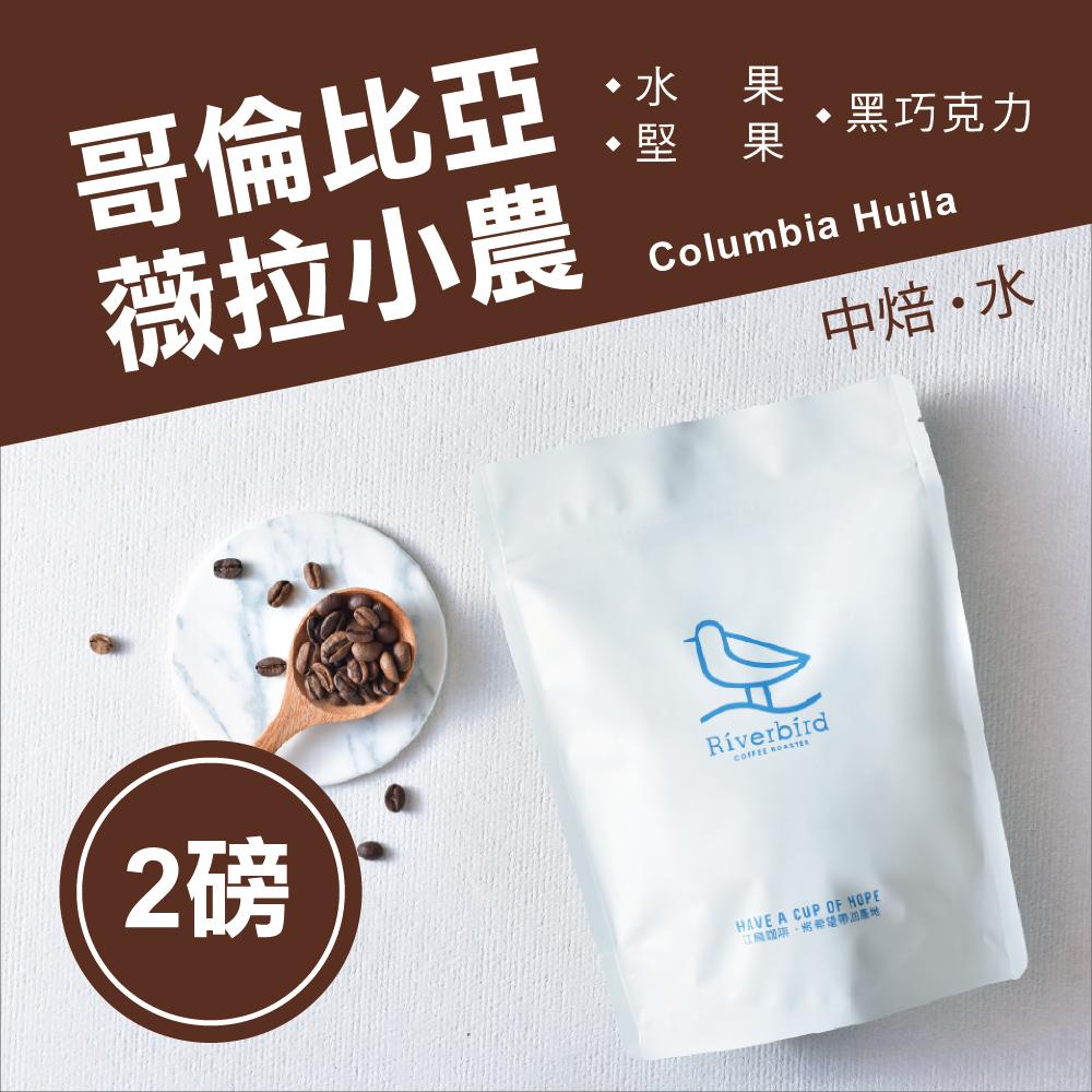 【江鳥咖啡 RiverBird】哥倫比亞 薇拉小農 兩磅