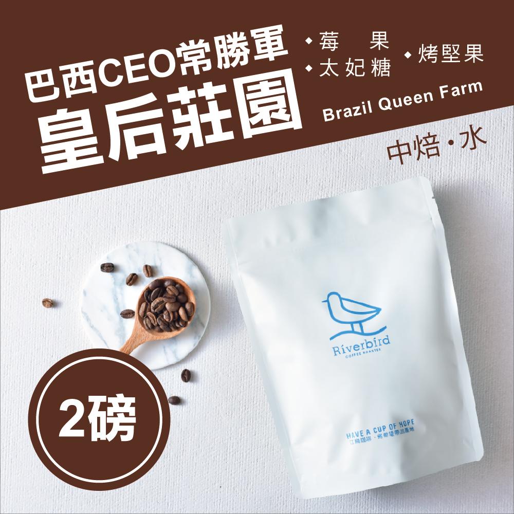 【江鳥咖啡 RiverBird】巴西 COE 常勝軍 皇后莊園 兩磅