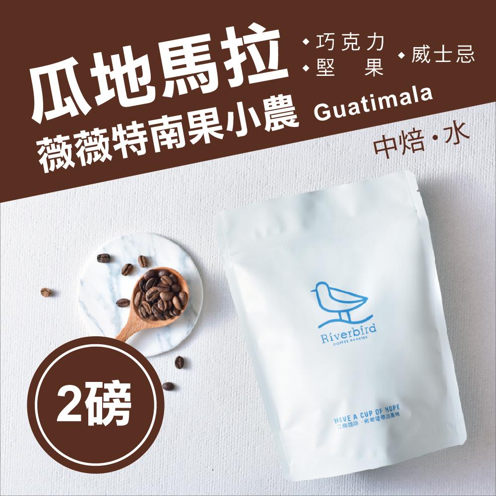 【江鳥咖啡 RiverBird】瓜地馬拉 薇薇特南果小農 兩磅