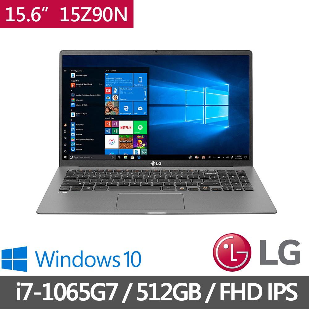 LG gram 15.6吋筆電 i7-1065G7銀色【15Z90N-V.AA75C2】隨貨送原廠限量鍵盤膜+手提包(數量有限送完為止)