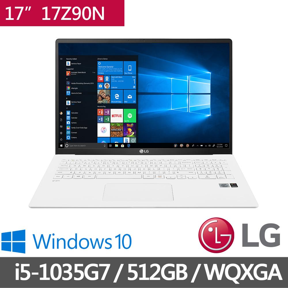 LG gram 17吋筆電 白色【17Z90N-V.AA56C2】隨貨送原廠限量鍵盤膜+手提包(數量有限送完為止)
