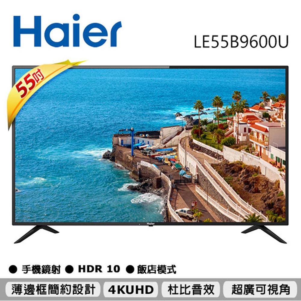 Haier海爾 4K HDR 55吋 大型顯示器超薄邊框【LE55B9600U】含基本安裝