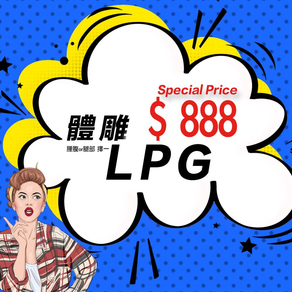 全新第10代LPG  腰腹or腿部擇一