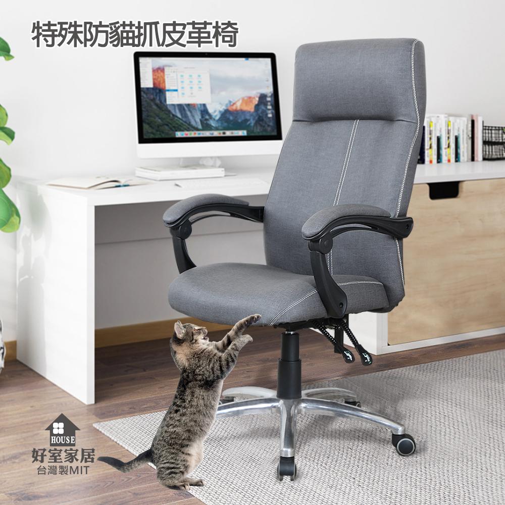 【好室家居】凱希防貓抓皮革電腦椅辦公椅