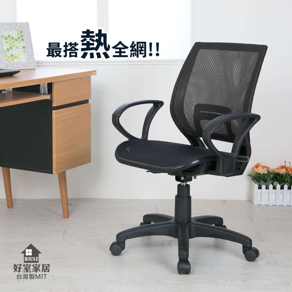 【好室家居】低背全網高透氣電腦椅辦公椅SA-C001