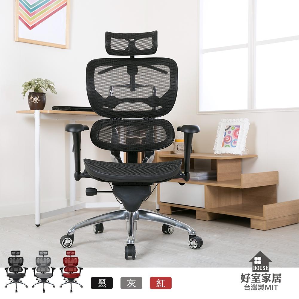 【好室家居】線控人體工學電腦椅辦公網椅(三色可選)B-SL-B3