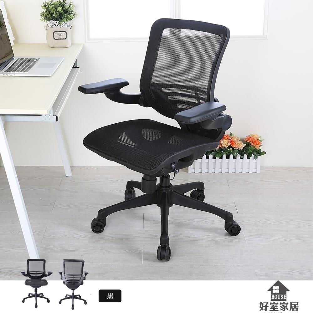 【好室家居】線控人體工學電腦椅辦公網椅B-SL-D5B