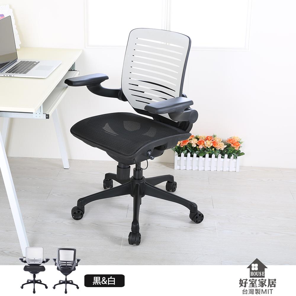 【好室家居】線控人體工學電腦椅辦公網椅B-SL-D6B
