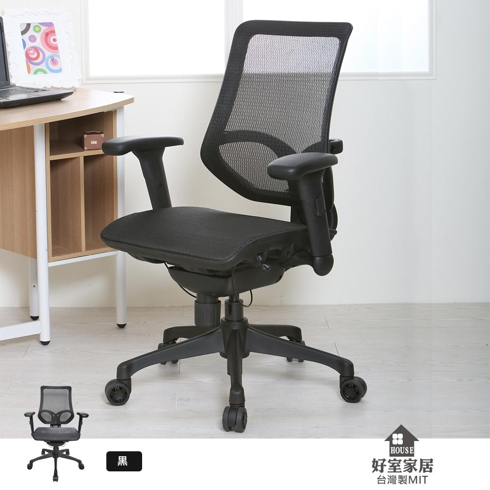 【好室家居】線控人體工學電腦椅辦公網椅B-SL-D7