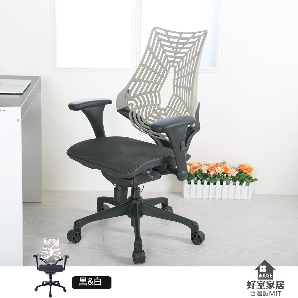 【好室家居】線控人體工學電腦椅辦公網椅B-SL-D9