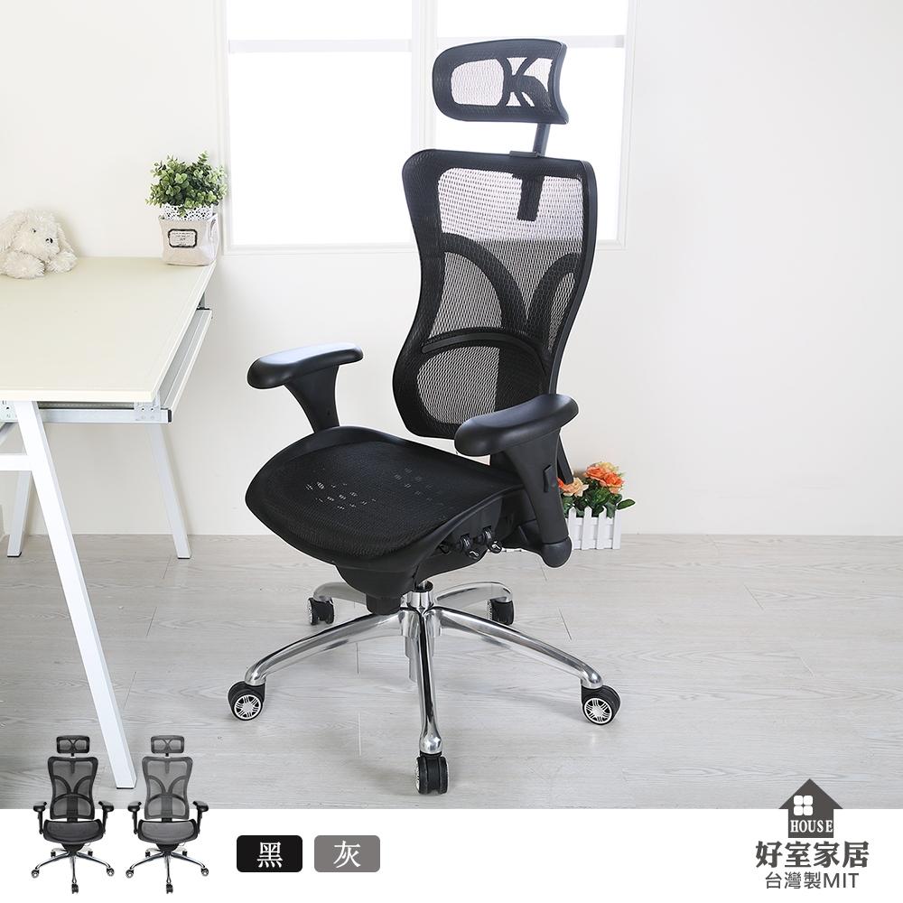 【好室家居】線控人體工學電腦椅辦公網椅(兩色可選)FL-F8