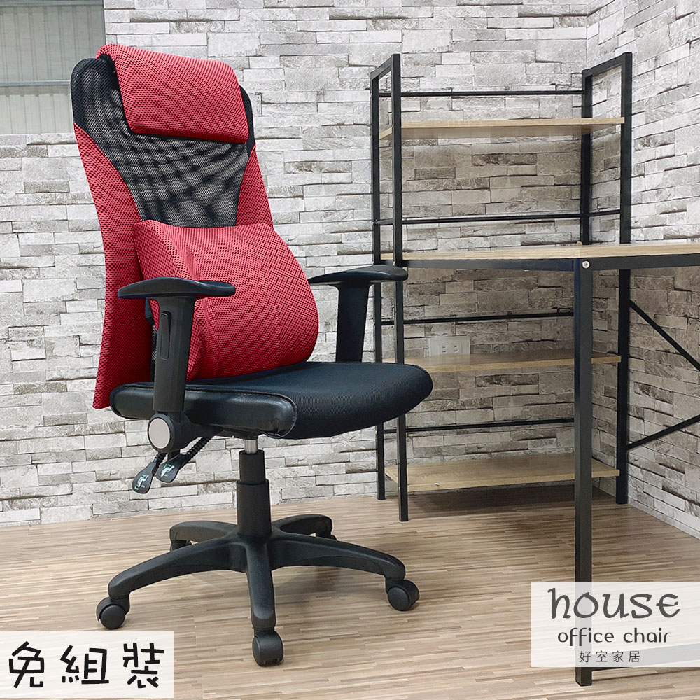 【好室家居】1250-1舒壓收納電腦椅辦公椅(三色可選)