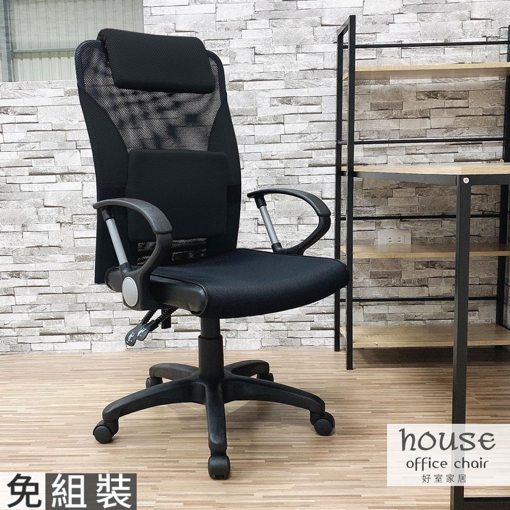 【好室家居】1250-2電腦椅辦公椅(三色可選)