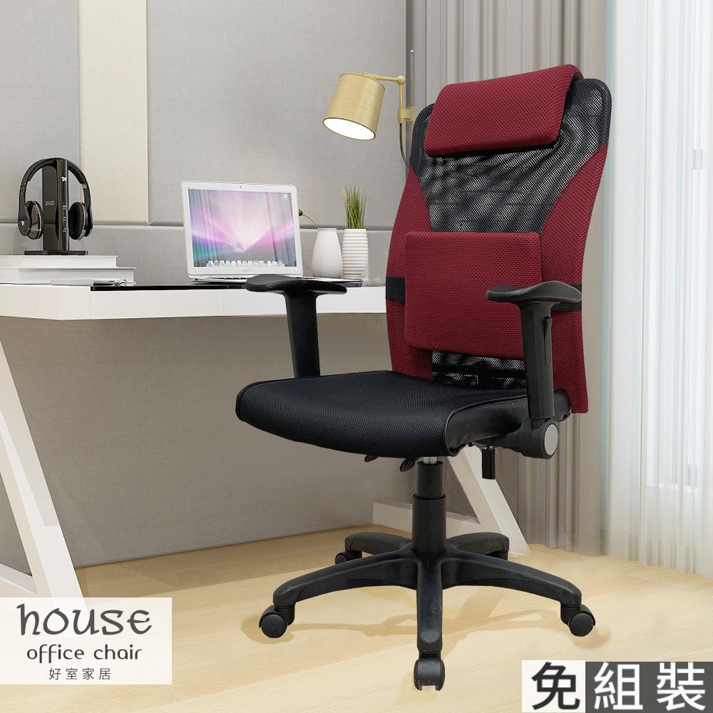 【好室家居】1250-2收納款電腦椅辦公椅(三色可選)