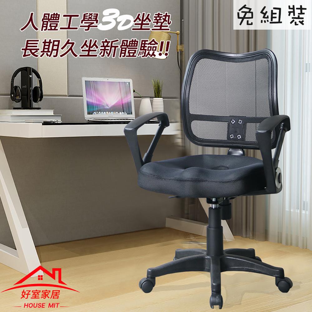 【好室家居】1234低背3D款電腦椅辦公椅(黑)