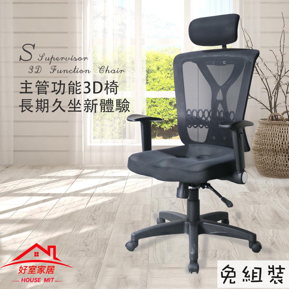 【好室家居】1244高背3D收納款電腦椅辦公椅(黑)