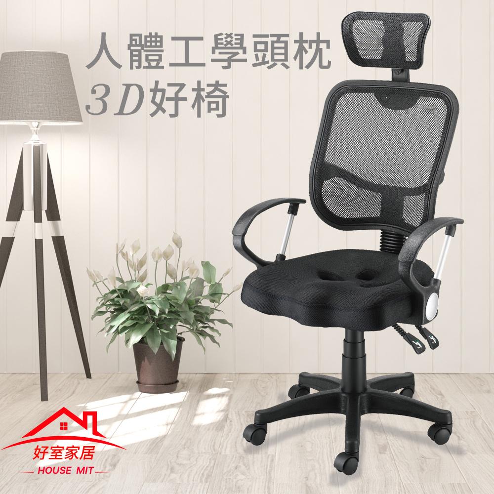 【好室家居】1251高背3D款電腦椅辦公椅(黑)