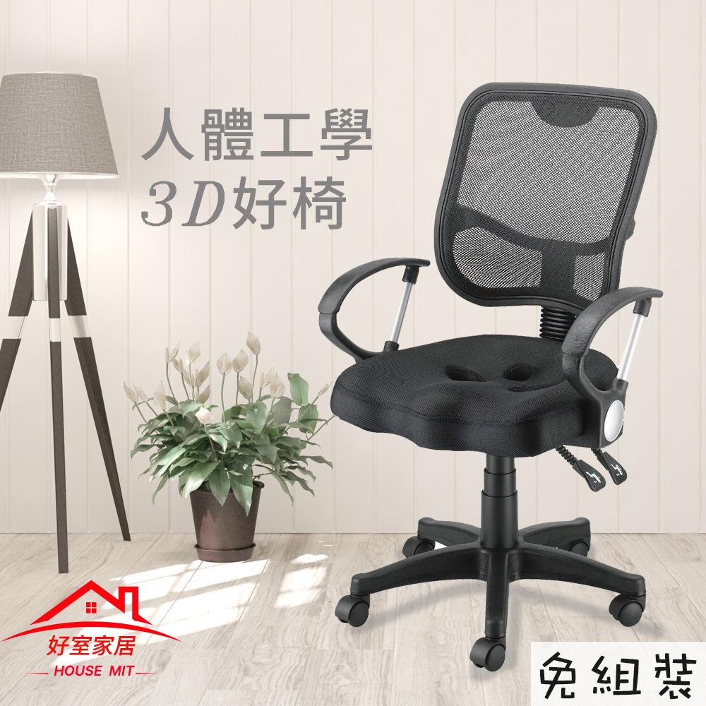 【好室家居】1252低背3D款電腦椅辦公椅(黑)