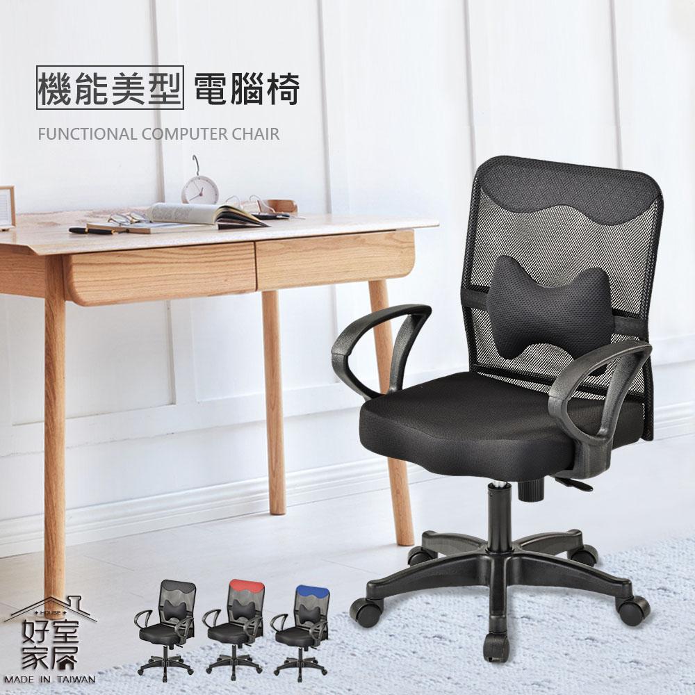 【好室家居】卡蘿3D挺腰透氣電腦椅辦公椅(三色任選)