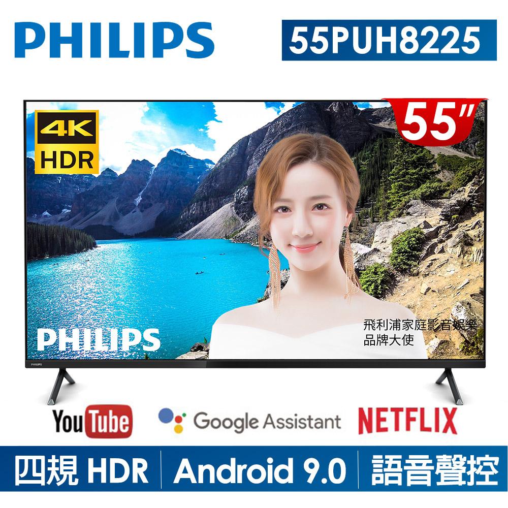 【Philips 飛利浦】55吋4K andriod聯網液晶顯示器+視訊盒55PUH8225 贈基本安裝