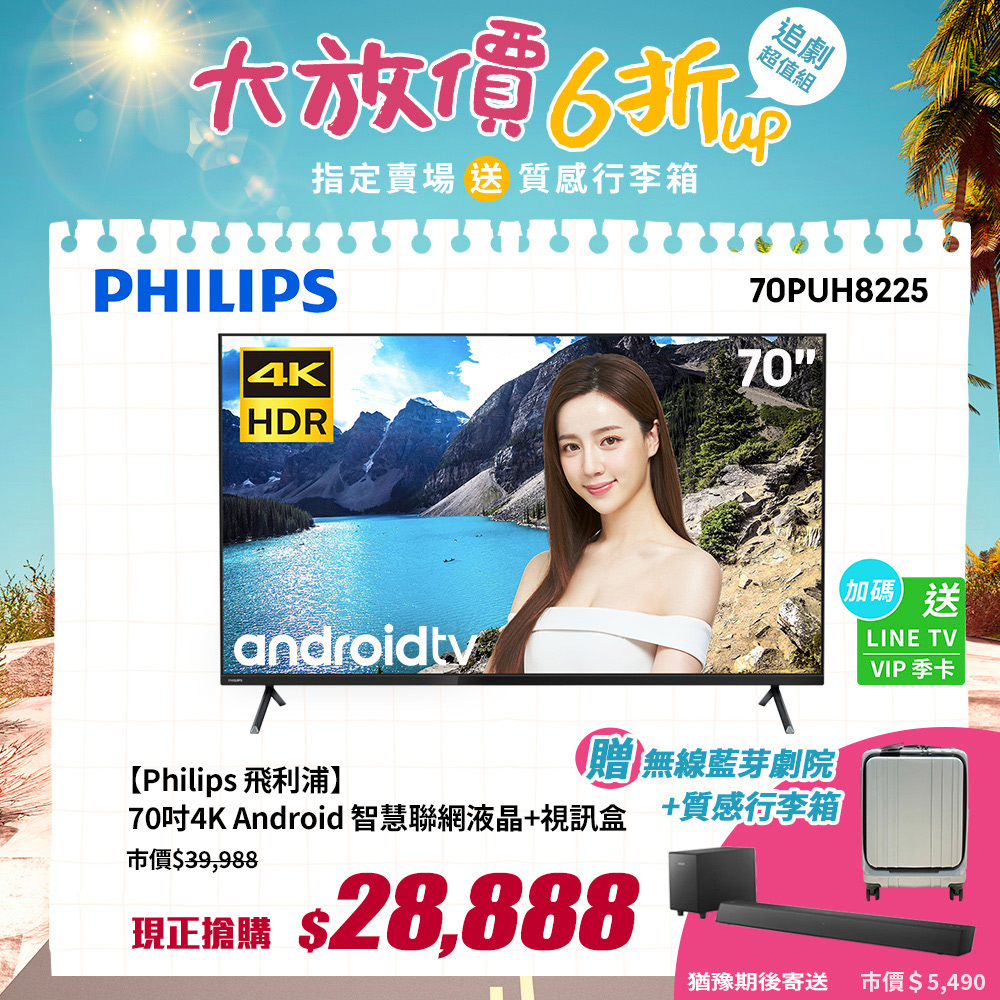 【Philips 飛利浦】70吋4K andriod聯網液晶顯示器+視訊盒70PUH8225 贈基本安裝