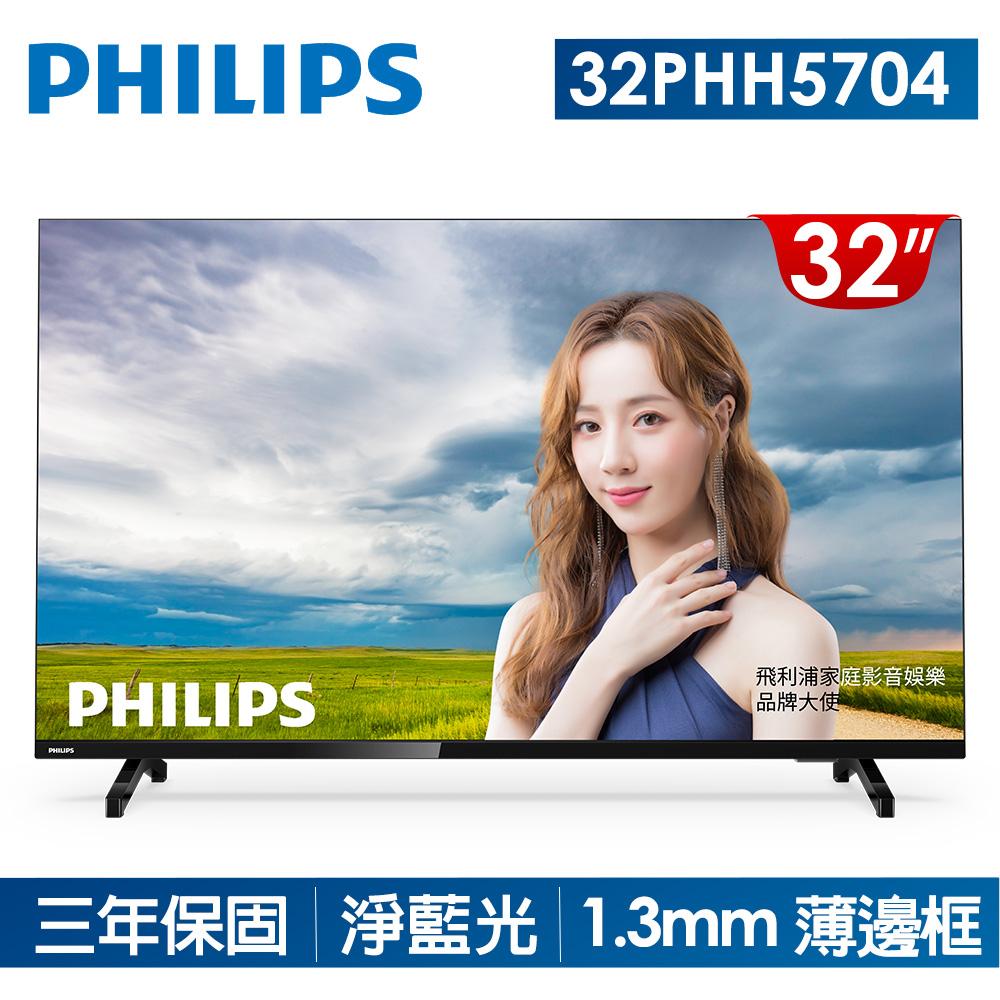 【Philips 飛利浦】32型HD多媒體液晶顯示器+視訊盒(32PHH5704)不含安裝