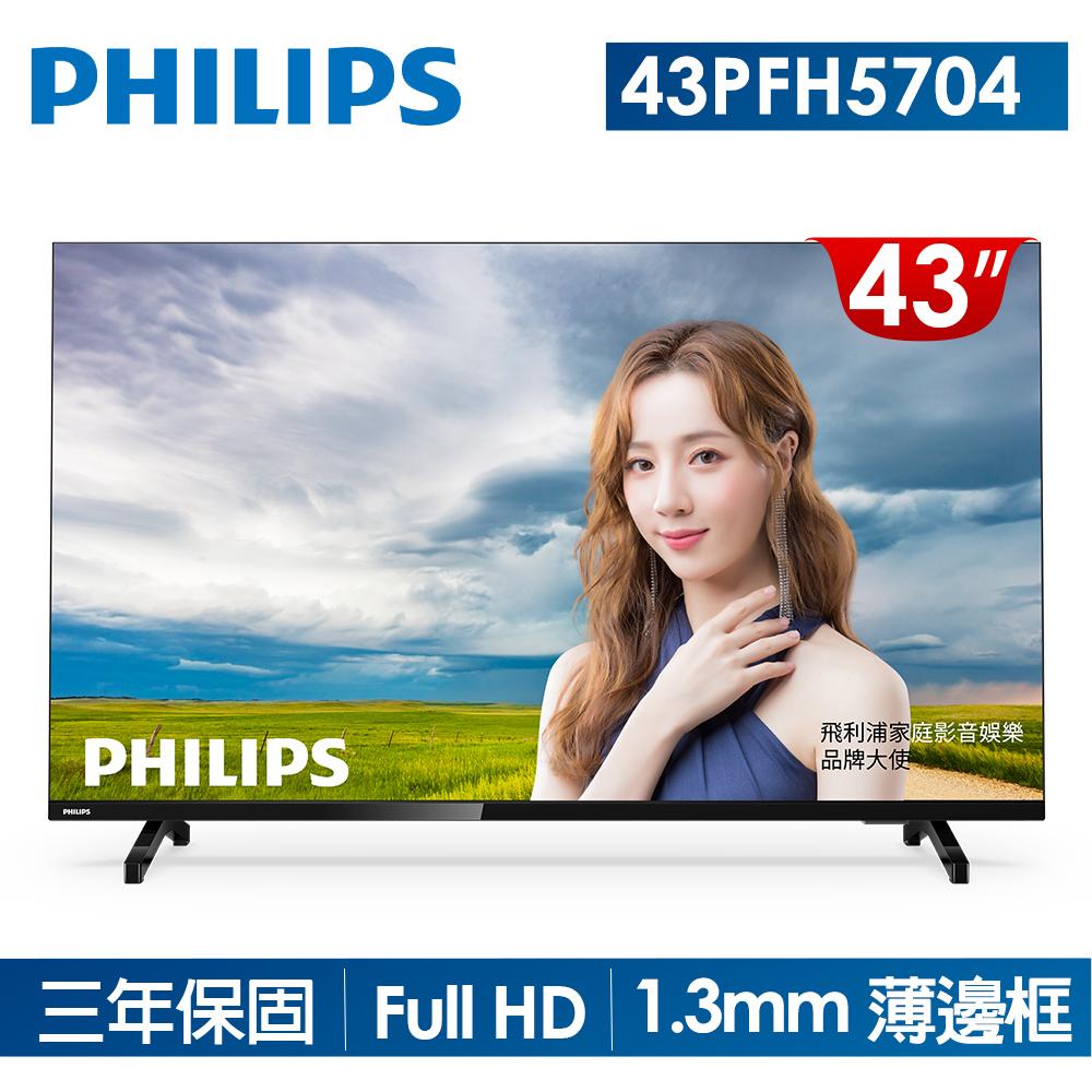 【Philips 飛利浦】43型FHD多媒體液晶顯示器+視訊盒(43PFH5704)不含安裝
