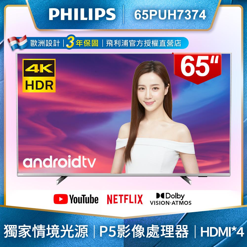 65吋4K Android 9.0安卓聯網液晶顯示器+視訊盒 65PUH7374 贈基本安裝
