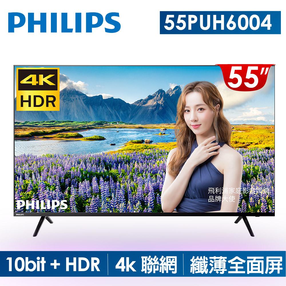 【Philips 飛利浦】55吋4K HDR纖薄聯網液晶+視訊盒55PUH6004 贈基本安裝