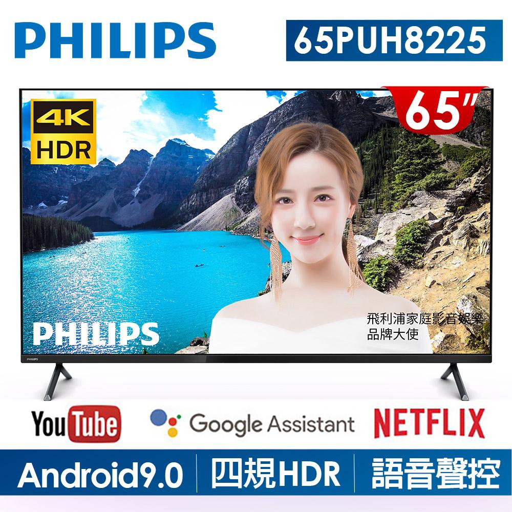 【PHILIPS飛利浦】送基本安裝★65吋4K andriod聯網液晶顯示器+視訊盒65PUH8225 贈基本安裝