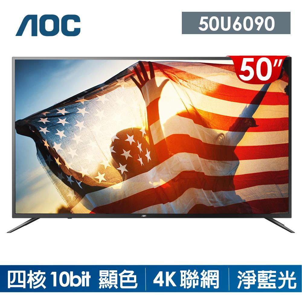 【美國AOC】50吋 4K HDR+智慧聯網淨藍光液晶顯示器50U6090