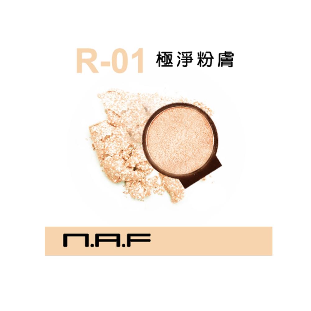 NAF換換EYE眼影(自由玩色)共13色