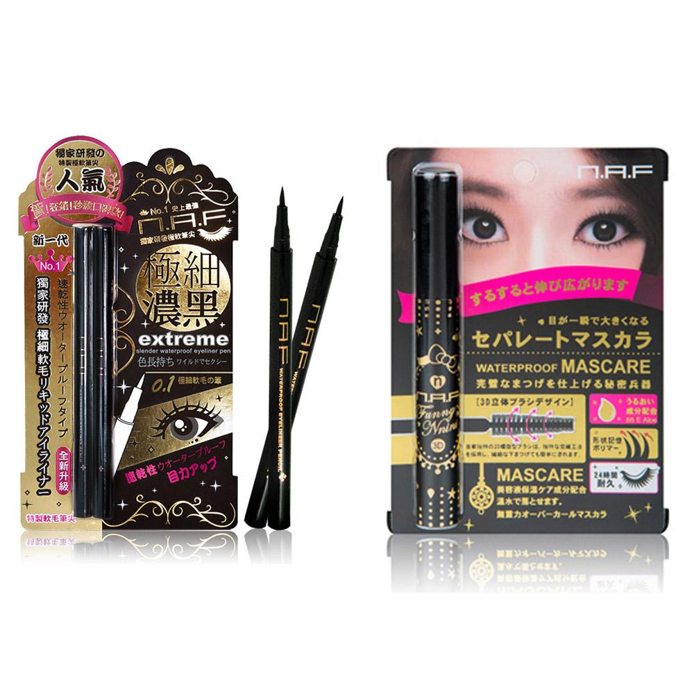 NAF時尚大眼組(0.1 極細豔黑防水眼線液筆+3D根根分明睫毛膏)
