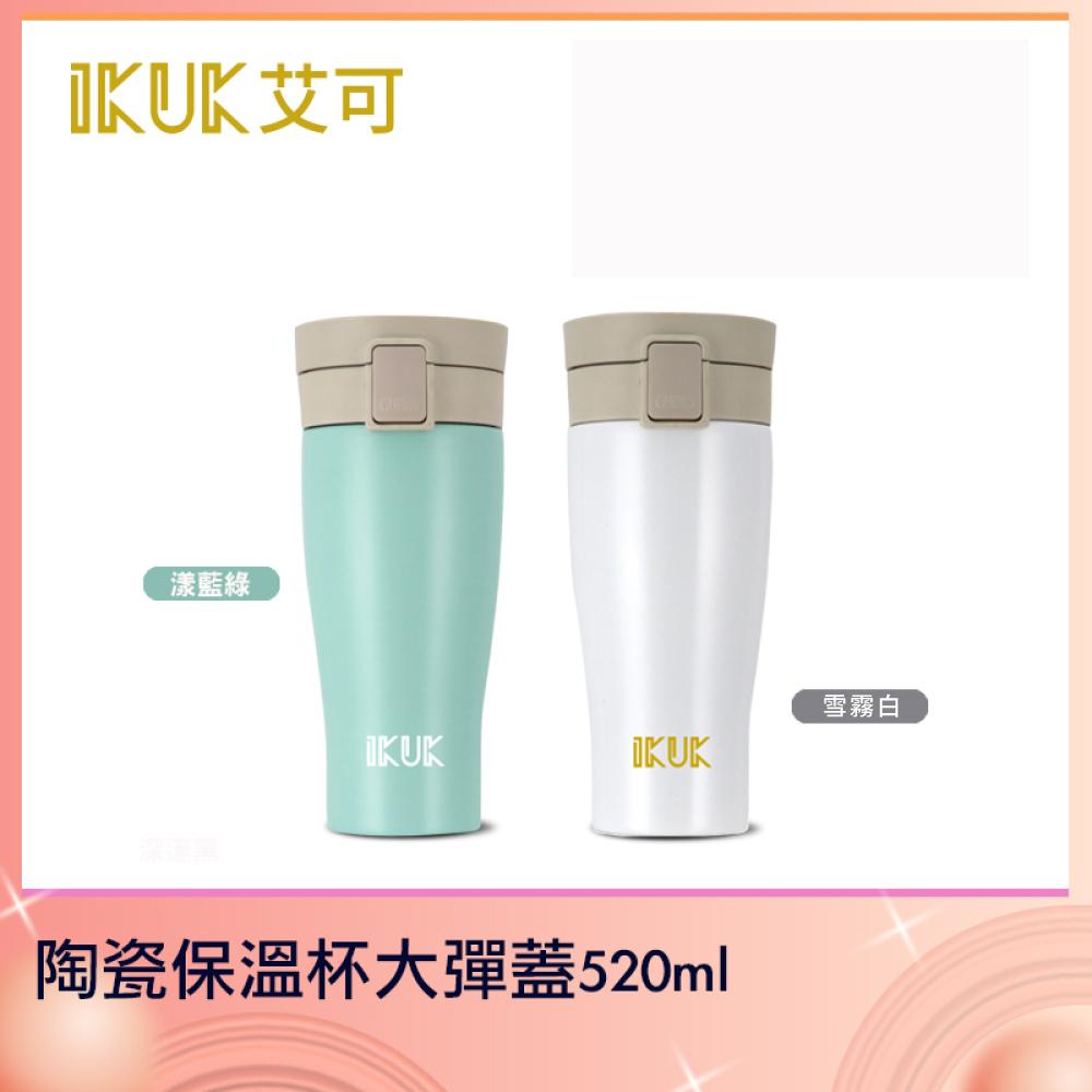 【IKUK 艾可】陶瓷保溫杯大彈蓋520ml