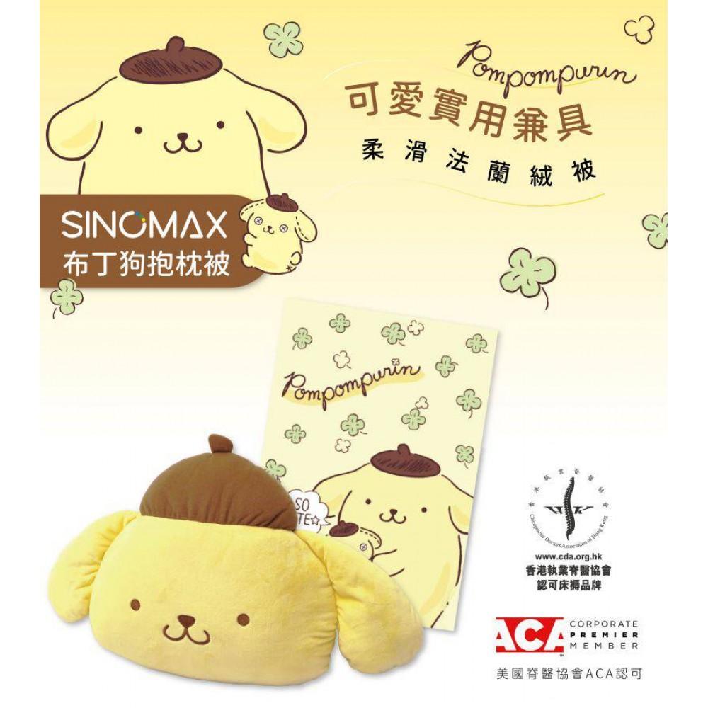 【SINOMAX名床】SINOMAX布丁狗抱枕被