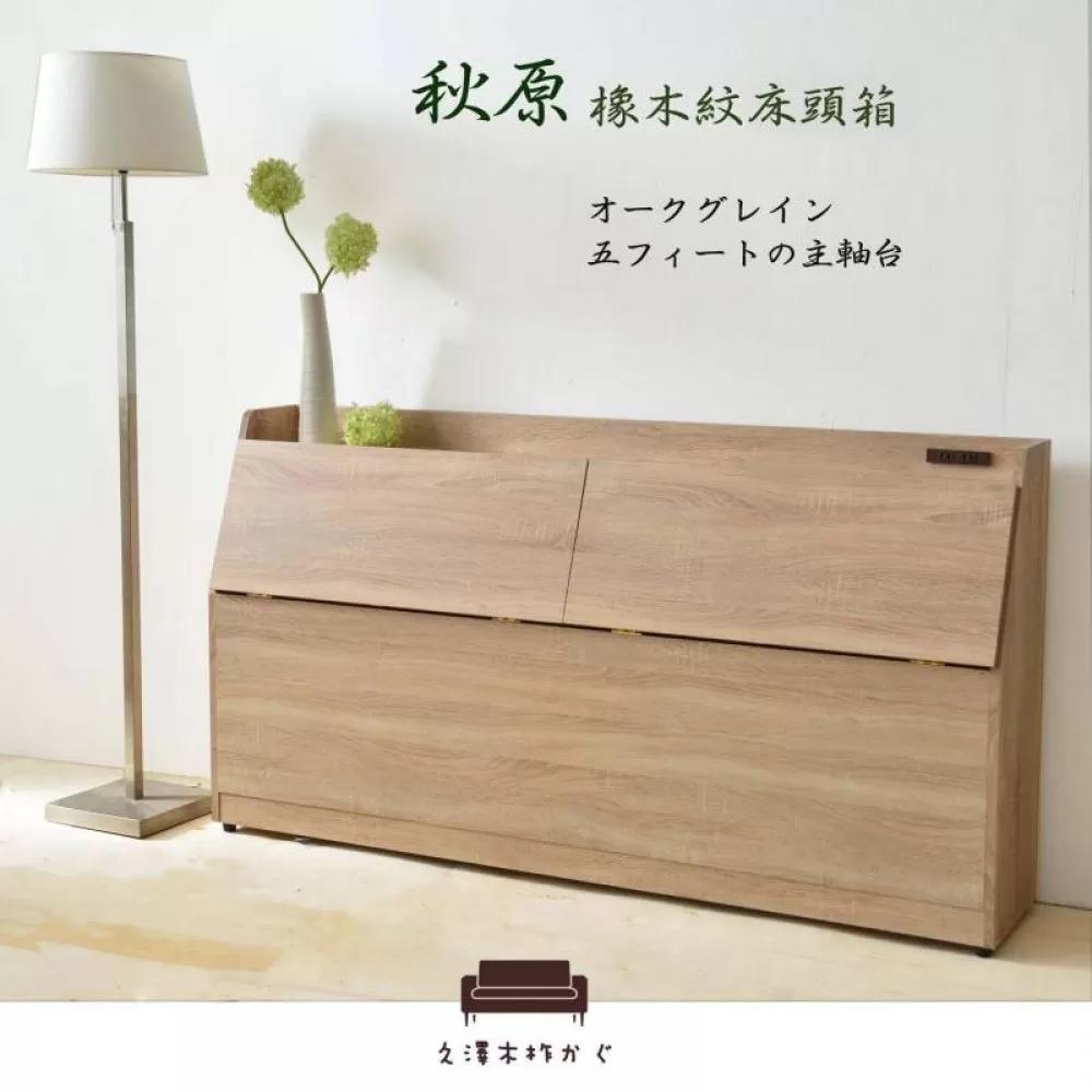 【久澤木柞】秋原-橡木紋雙人床頭箱(5尺)