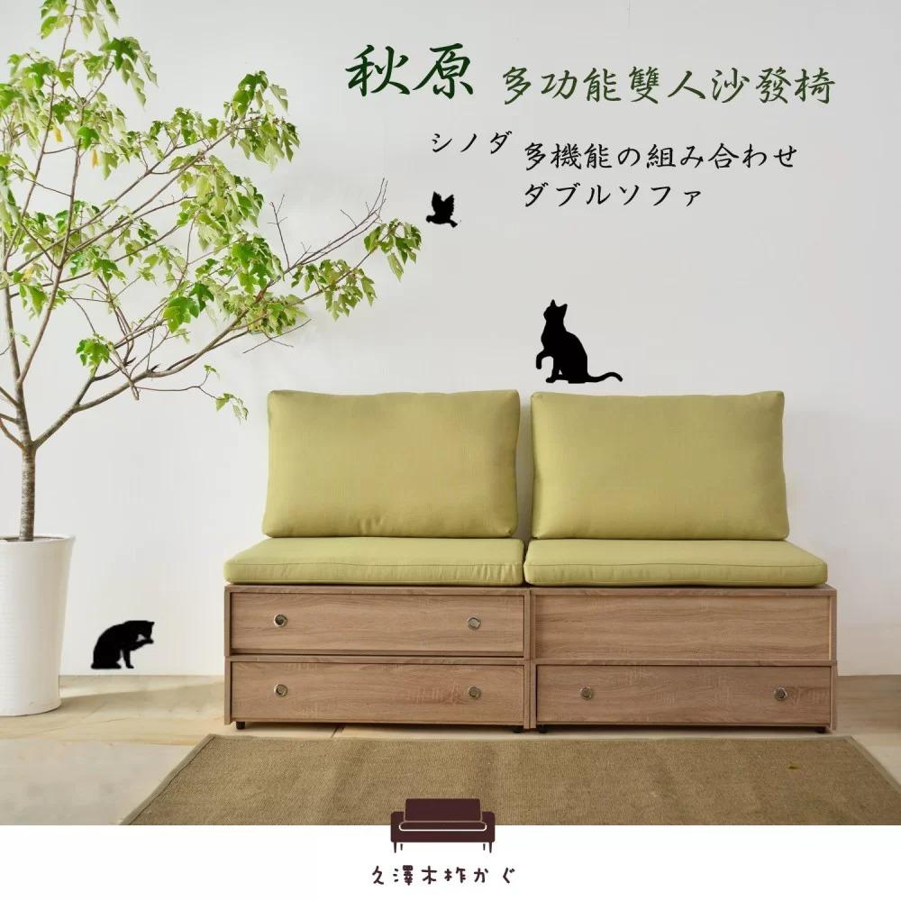 【久澤木柞】秋原-橡木紋多功能雙人沙發椅