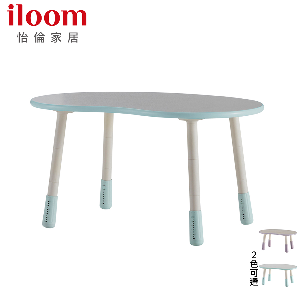 【iloom 怡倫家居】Cabin 兒童1200型三段式調整豌豆桌(2色可選)